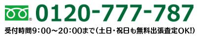 フリーダイヤル0120-777-787